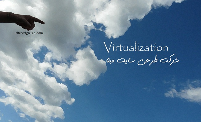 Administrator\files\UploadFile\virtualization.jpg
