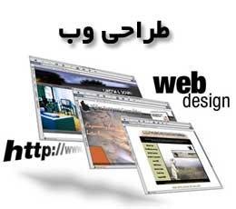 99545 - مفاهیم کلی وب سایت - طراحی سایت