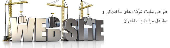 طراحی سایت ساختمانی | طراحی وب سایت ساختمان | طراحی سایت برای ...طراحی سایت ساختمانی