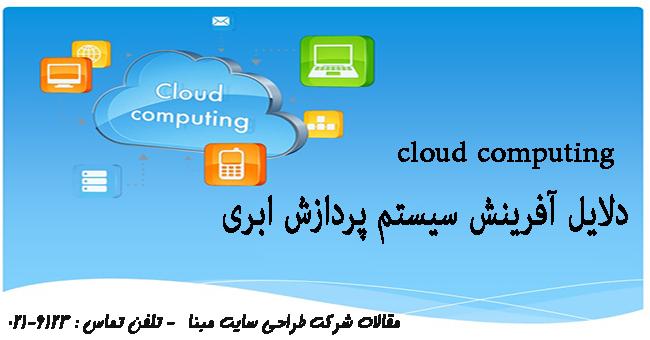 سیستم پردازش ابری