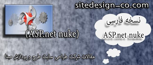 نسخه فارسي ASP.net nuke