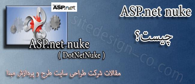 ASP.net nuke چيست