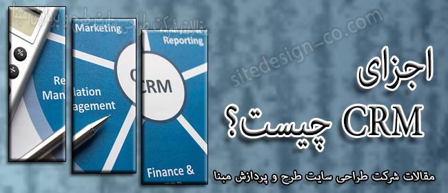 اجزای CRM