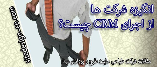 انگيزه شركت ها از اجراي CRM