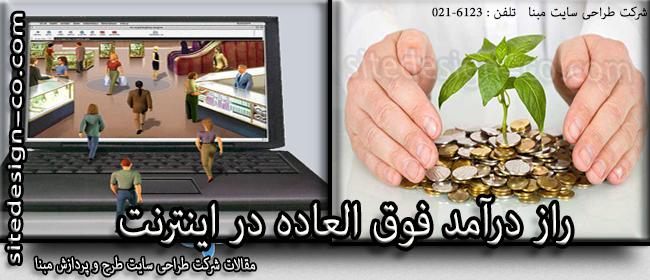 راز درآمد فوق العاده در اينترنت