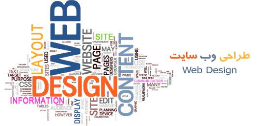 webdesign banner - مفاهیم کلی وب سایت - طراحی سایت
