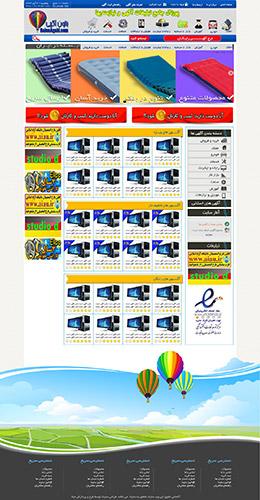 طراحی سایت نیازمندی بالون آگهی