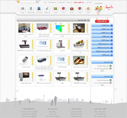طراحی سایت نیازمندی | طراحی سایت نیازمندیها | طراحی سایت آگهی و ...طراحی سایت نیازمندی سانیاز