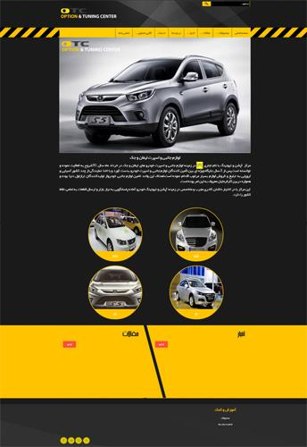 طراحی سایت خودرو | طراحی سایت خودرو سازان | طراحی سایت فروش خودرو ...طراحی سایت آپشن خودرو otc