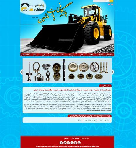 طراحی سایت شرکت بازرگانی پارت ماشین