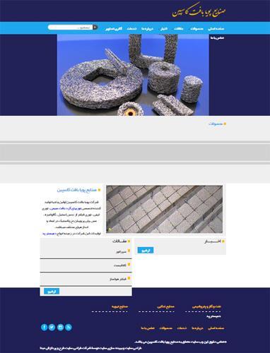 طراحی سایت پویا بافت کاسپین