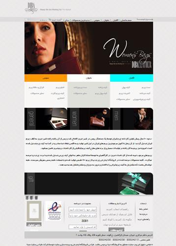 طراحی سایت شرکت چرم دیبا