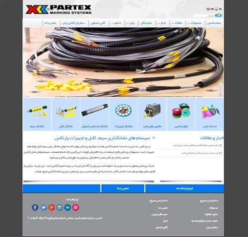 طراحی سایت شرکتی پارتکس