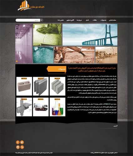 طراحی سایت شرکتی کارخانه بتن سازی