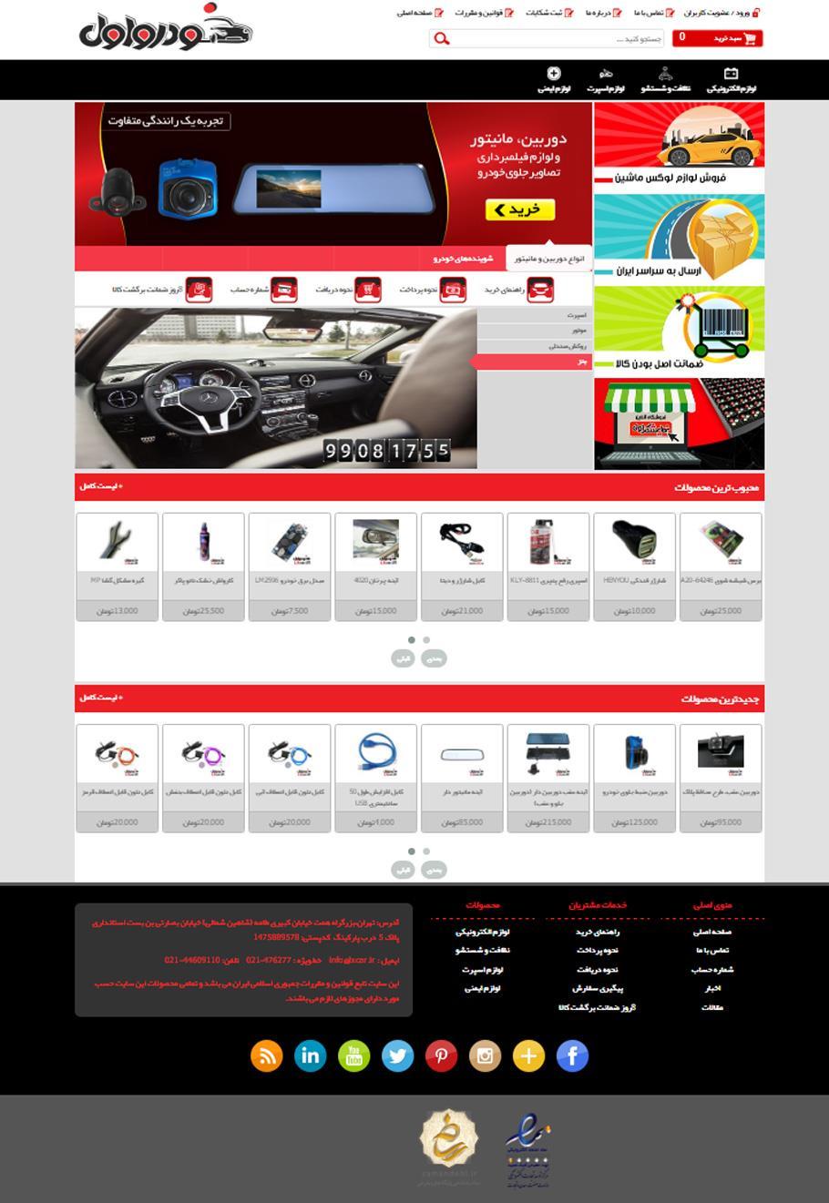 طراحی سایت خودرو | طراحی سایت خودرو سازان | طراحی سایت فروش خودرو ...طراحی فروشگاه اینترنتی لوازم یدکی خودرو اول
