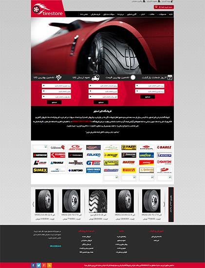 طراحی سایت فروشگاه تایر استور
