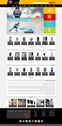 طراحی سایت فروشگاه تک فروشی