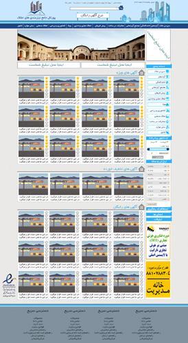 طراحی سایت نیازمندی | طراحی سایت نیازمندیها | طراحی سایت آگهی و ...طراحی سایت نیازمندی املاک