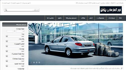 طراحی سایت فروشگاهی خودرو