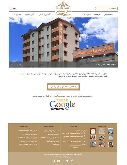 طراحی سایت هتل ایساتیس