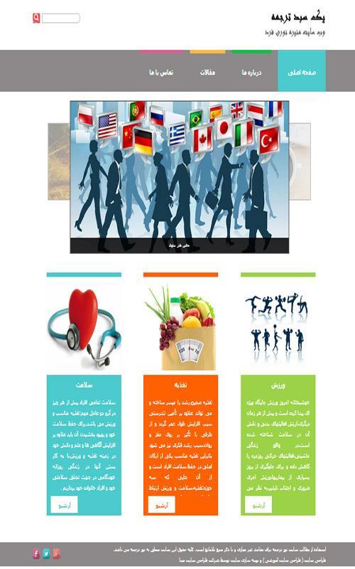 سایت تخصصی ترجمه مقالات و کتب