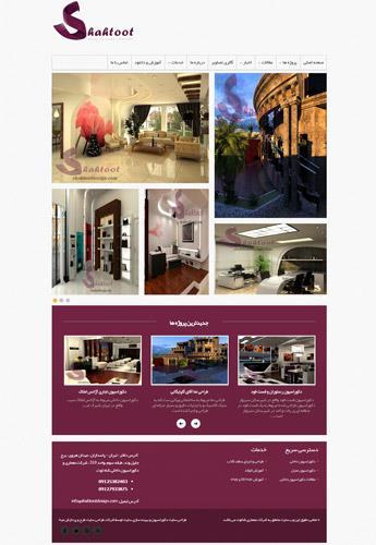 طراحی سایت شرکت معماری شاه توت