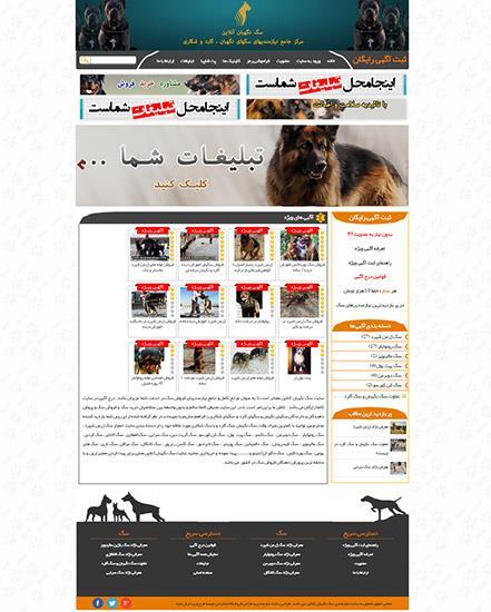 طراحی سایت نیازمندی سگ نگهبان