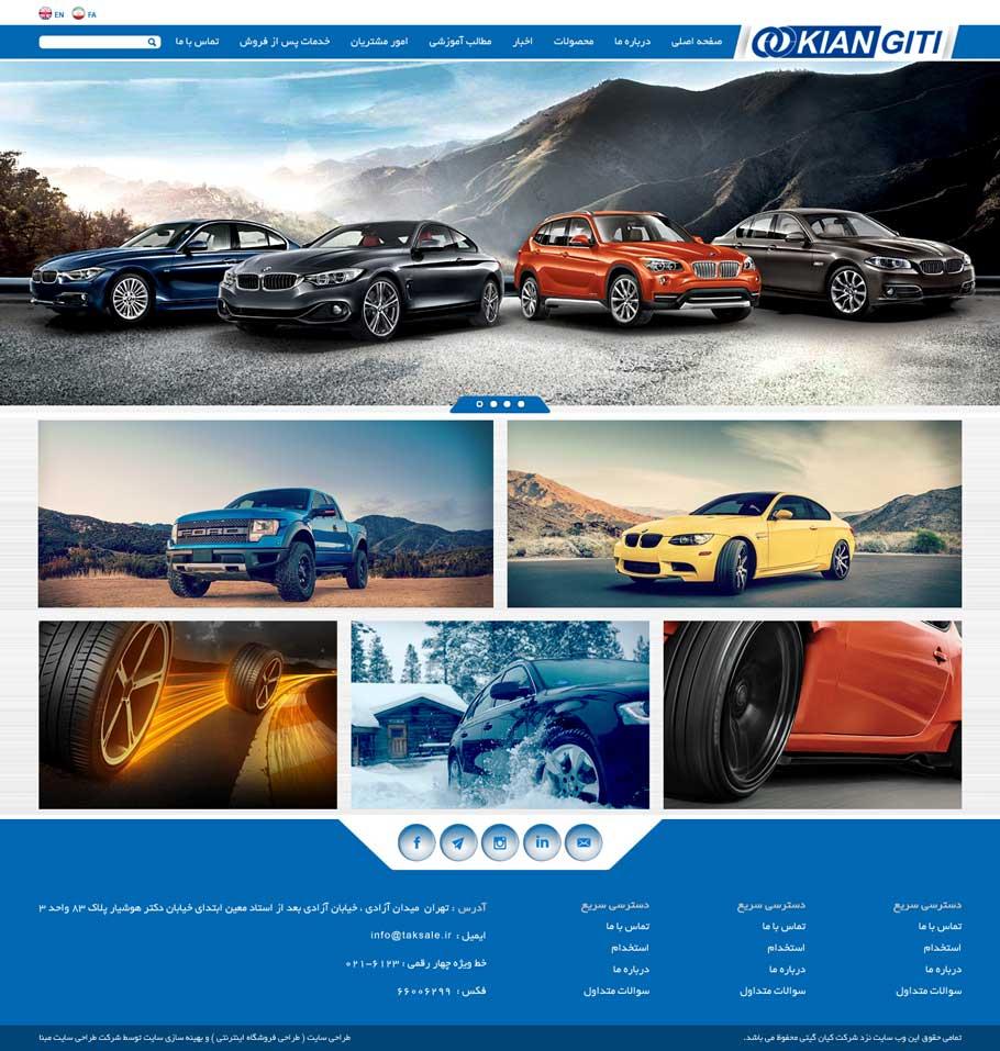 وب سایت فروش خودرو , خرید و فروش ,کارکرده